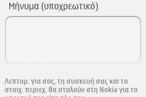 Nokia Store updated (in handset, v3.16.036 for Nokia 701)