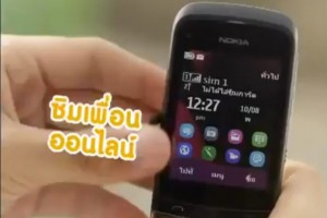 Weekend Watch: Nokia C2-02, 700 and C2-03 TV ads