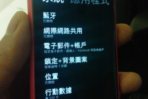WiFi Sharing (Tethering) found on Chinese Nokia Lumia 800