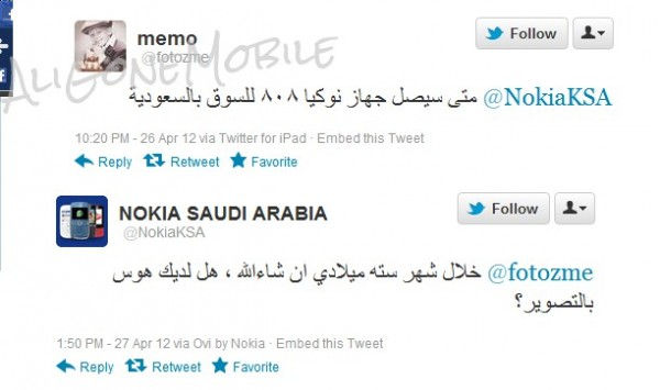 Nokia 808 Pureview coming to KSA (Saudi Arabia) in June&nbsp;2012