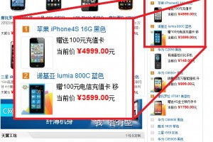 Nokia Lumia 800 on China Telecom&#8217;s Best Seller list