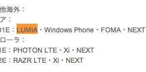 Nokia bringing Lumia to Japan?