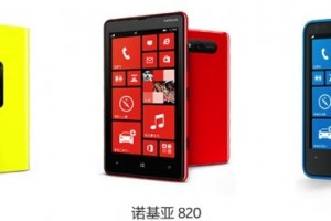 Nokia Announces Pricing and Pre-Orders for Lumia 920, 820 and 620 in China