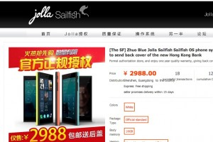 Jolla available in China?